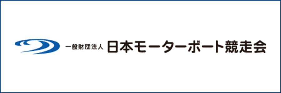 一般財団法人 日本モーターボート競走会