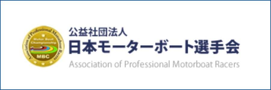 公益社団法人 日本モーターボート選手会
