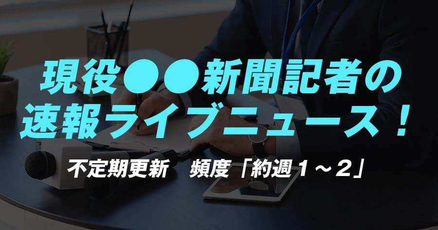 速報ライブニュース