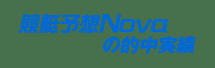 競艇予想NOVAの的中実績