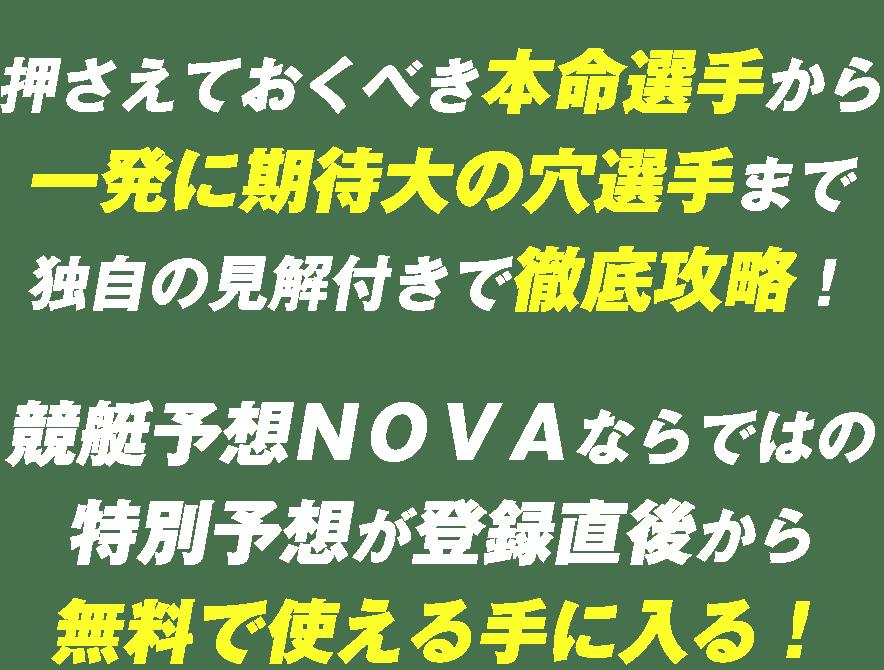 狙い目レース説明文