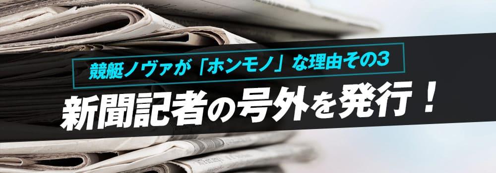 新聞記者の号外を発行!